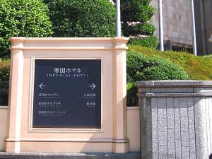 帝国ホテルアケード内・コーライ